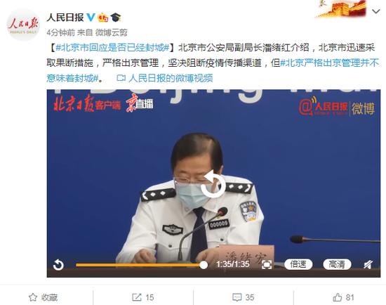 [天富]京管理天富是否意味着北京封城官方回应图片