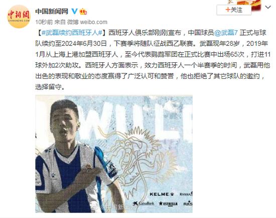西班牙人俱乐部:武磊正式与球队续约至2024年6月