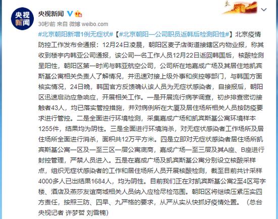 北京朝阳一公司职员返韩后检测阳性图片