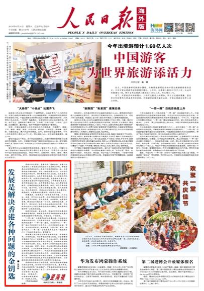 人民日报海外版:发展是解决香港各种问题的金钥匙|香港