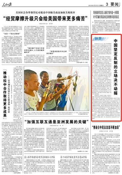 人民日报钟声:中国坚定反制的立场决不动摇_网赚新闻网