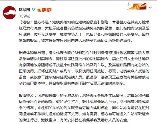 港警:警方将进入港铁葵芳站响应港铁的报案_网赚小游戏