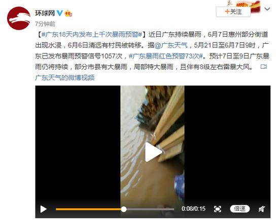 「彩票代理」广彩票代理东18天内发布上千次暴雨预警图片