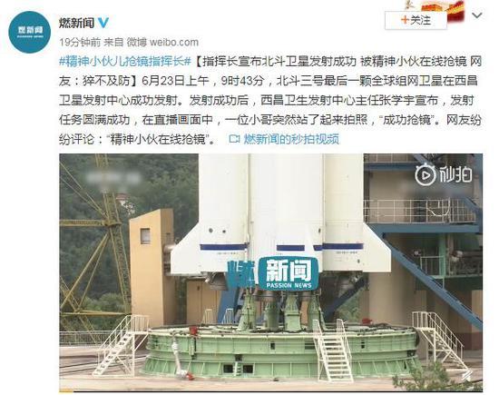 【杏悦代理】北斗卫星发射杏悦代理成功时被抢镜网图片