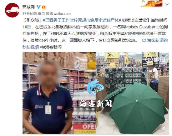 巴西男子工作时猝死 超市用伞遮住尸体继续淡定营业