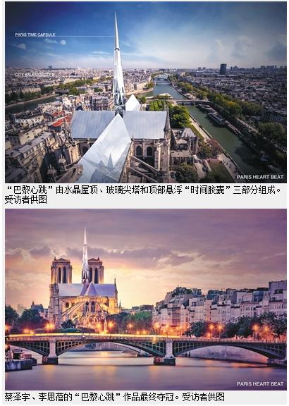<b>中国建筑师巴黎圣母院建筑竞赛夺冠?实为民间竞赛|巴黎圣母院</b>