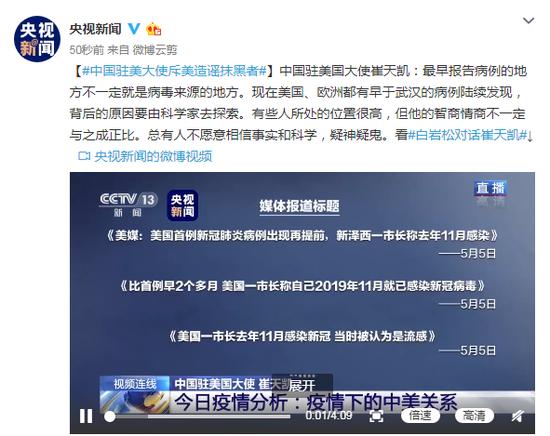 中国驻美大使斥美造谣抹黑者图片