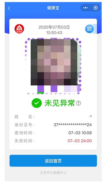 杏悦娱乐:地铁北京地铁杏悦娱乐回应目前进站不查图片