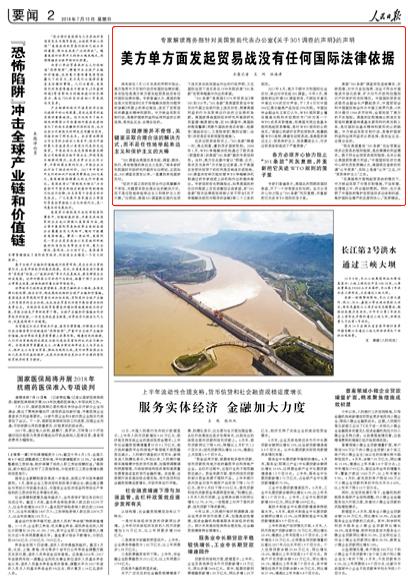 《 人民日报 》( 2018年07月15日 02 版)