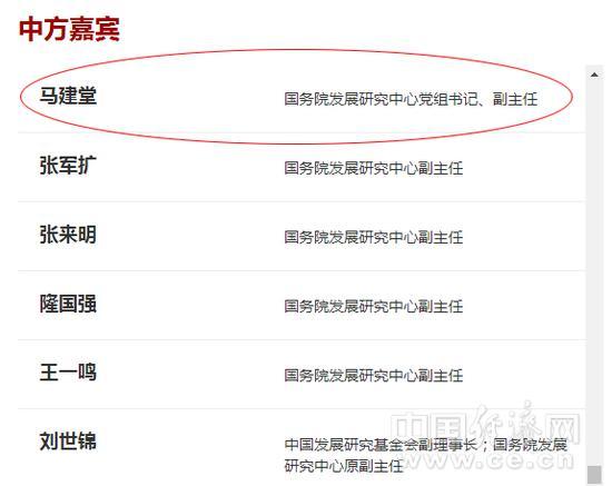中国发展高层论坛官网截图