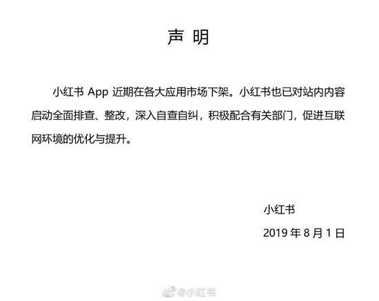 小红书回应App下架:全面启动内容整改|小红书