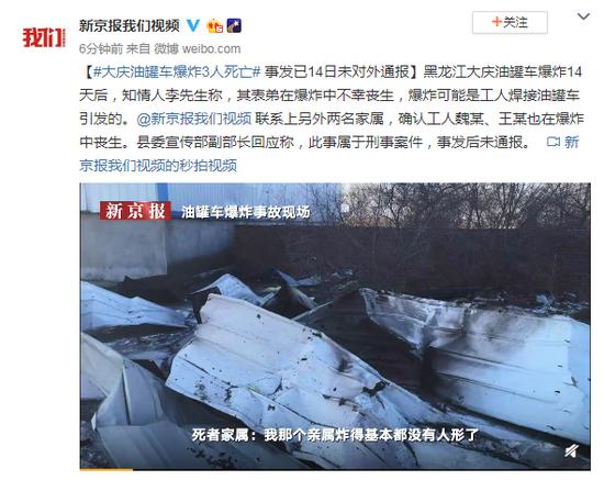 黑龙江大庆油罐车爆炸3死 事发已14日未对外通报图片