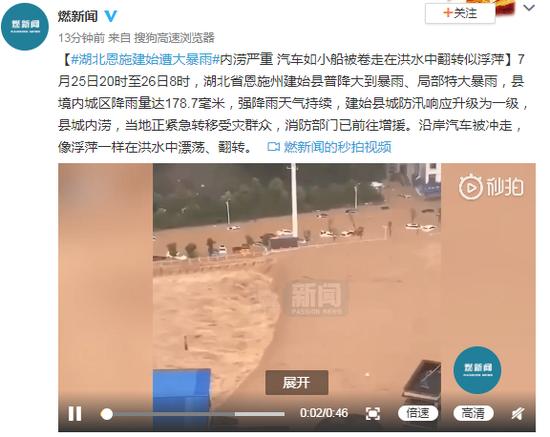 「杏悦」施建始县遭大暴雨内涝严重汽杏悦车如小图片