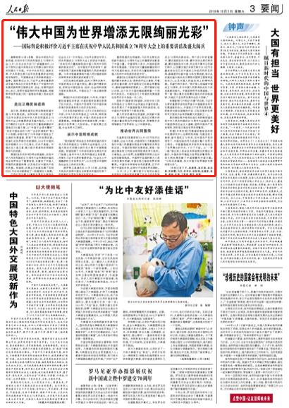 外媒称中国阅兵仪式盛大恢弘:折射出中国发展成果