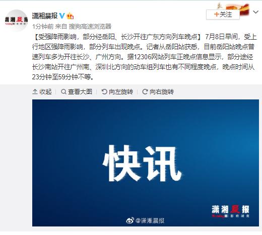雨杏悦影响部分经岳阳长沙开往广东方,杏悦图片