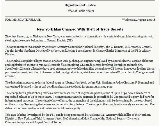 美国司法部公告截图