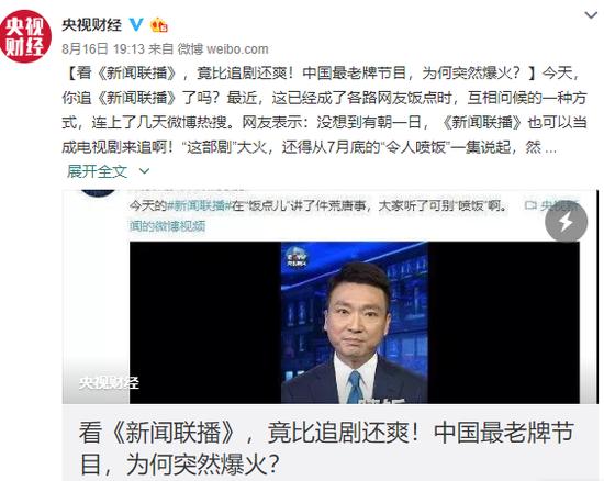 看《新闻联播》比追剧爽 中国最老牌节目为何爆火|新闻联播