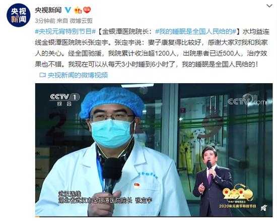 金银潭医院院长:我的睡眠是全国人民给的图片