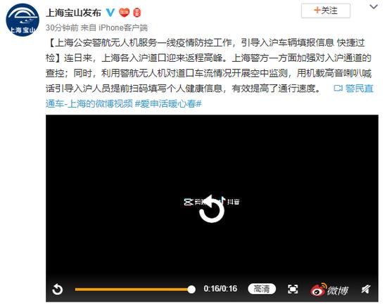 上海公安警航无人机服务一线疫情防控工作,引导入沪车辆填报信息图片