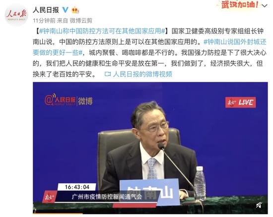 钟南山称中国防控方法可在其他国家应用图片