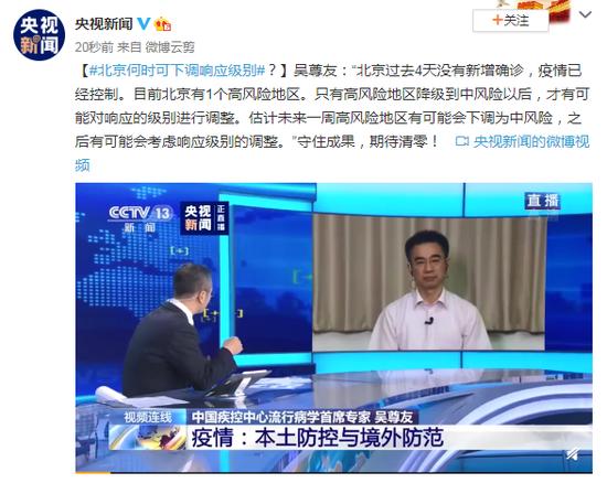 「沈阳信息网」下调响应级别沈阳信息网吴尊友回应图片