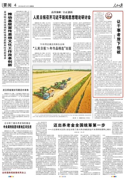 《 人民日报 》( 2018年06月14日 04 版)
