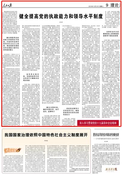 内蒙古新任书记石泰峰人民日报刊文