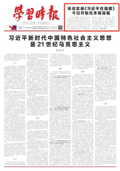 采访实录《习近平在福建》今日开始在学习时报连载