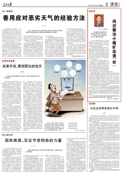 《 人民日报 》( 2018年07月13日 05 版)