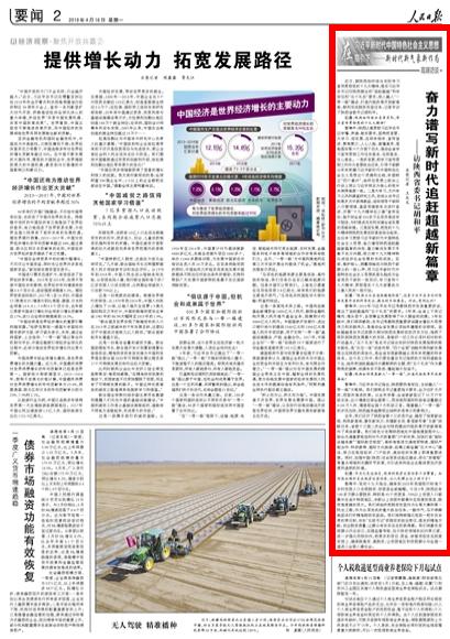 陕西省委书记胡和平:谱写新时代追赶超越新篇章新挑战新区