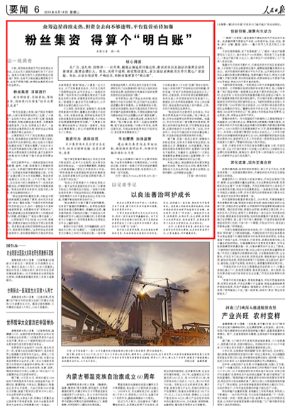 《 人民日报 》( 2018年08月14日 06 版)
