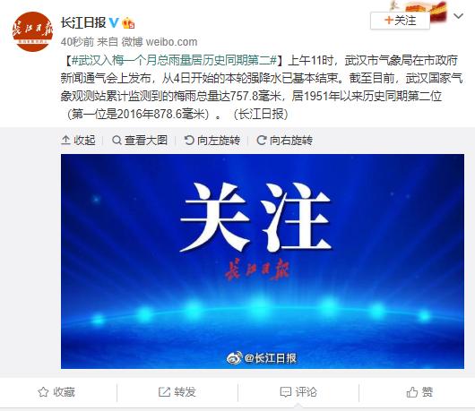 武汉入梅一个月总雨量居历史同期第二图片