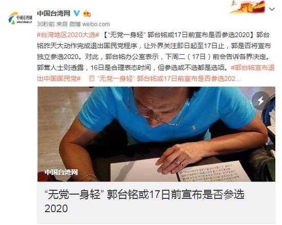 """""""无党一身轻""""郭台铭或17日前宣布是否参选2020"""