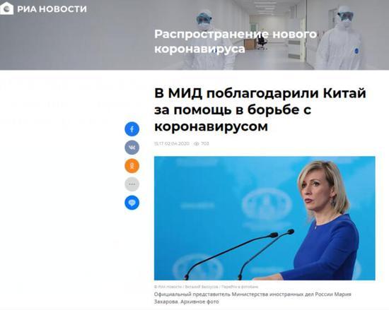 """俄外交部感谢中国支援抗疫 """"顺便""""提到了美国图片"""