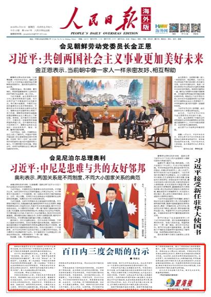 人民日报海外版:习近平金正恩百日三度会晤的启示