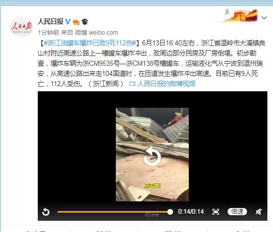 天富代理油罐车天富代理爆炸已致9死11图片
