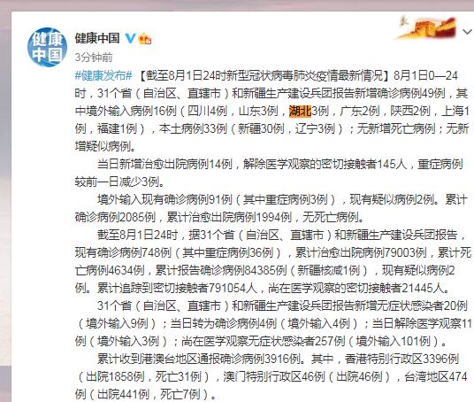 杏耀app首页:月1日24时杏耀app首页图片