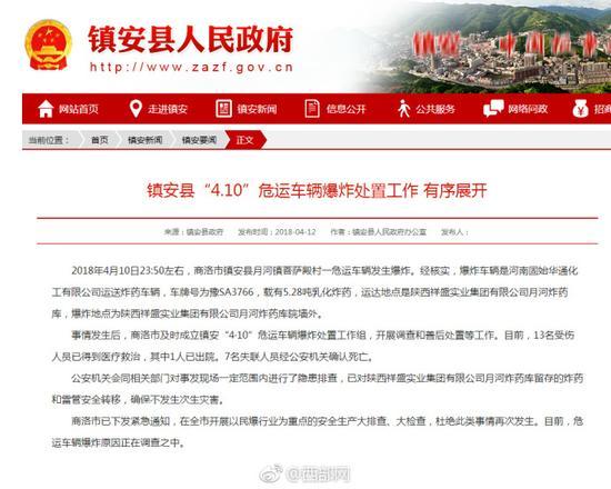 陕西危爆运输车发生爆炸 7名失联人员确认死亡