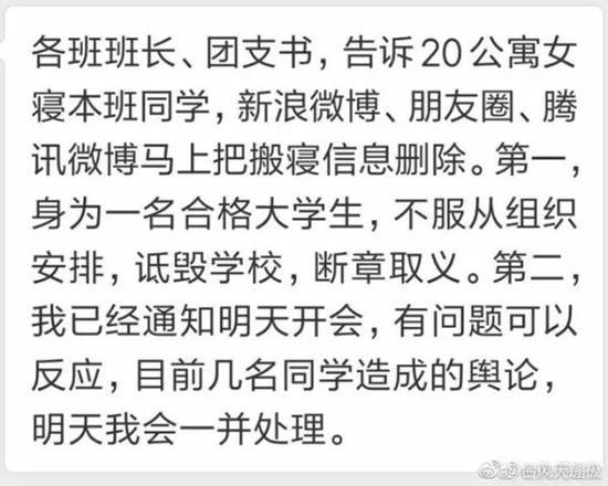 据学生曝光,哈商大老师曾粗暴要求学生删贴。