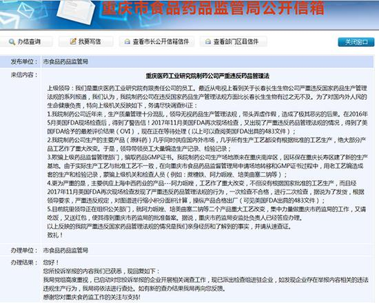 复星医药子公司被指检验记录造假 重庆检查组进驻
