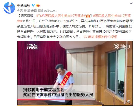 """娱乐场游戏机_304名医生入选""""国之名医"""""""