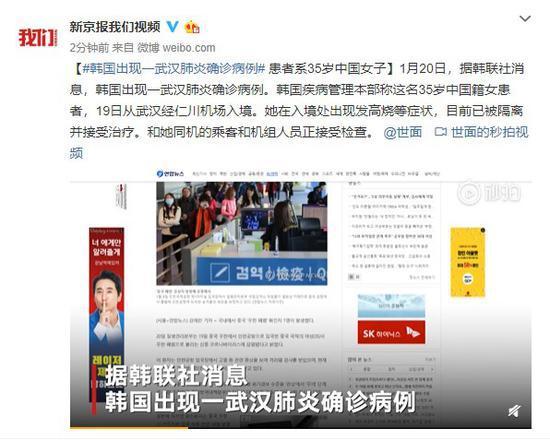 韩国出现一武汉肺炎确诊病例 患者系35岁中国女子