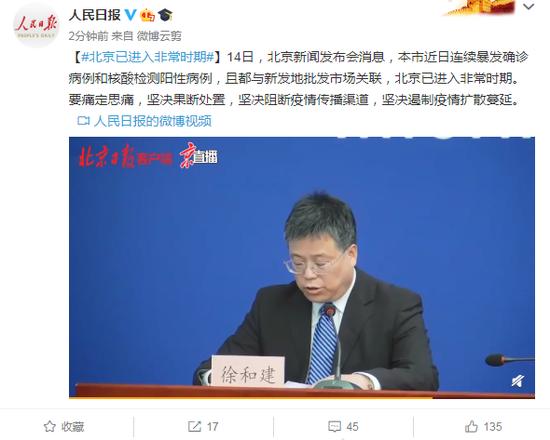 北京已进入非常时期蓝冠官网,蓝冠官网图片