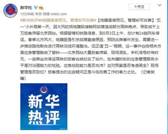 五一当天大量旅客滞留北京西站,现场混乱 新华社:应急管理待改善图片