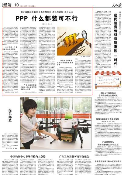 《 人民日报 》( 2018年05月11日 10 版)