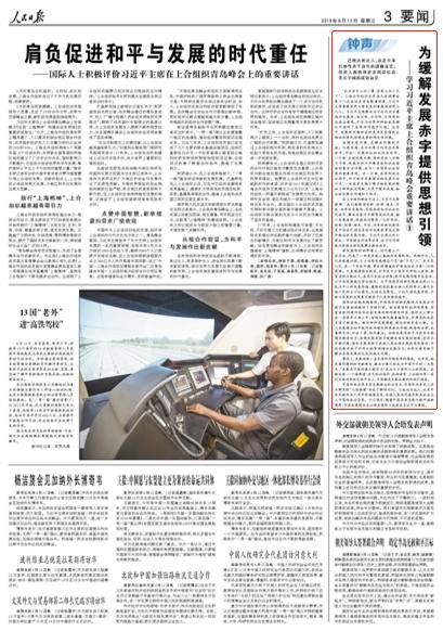 《 人民日报 》( 2018年06月13日 03 版)