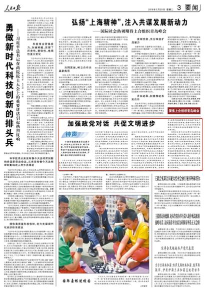 《 人民日报 》( 2018年05月29日 03 版)