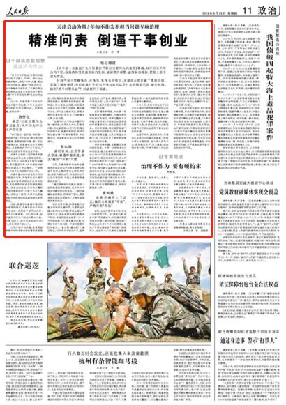 《 人民日报 》( 2018年06月28日 11 版)