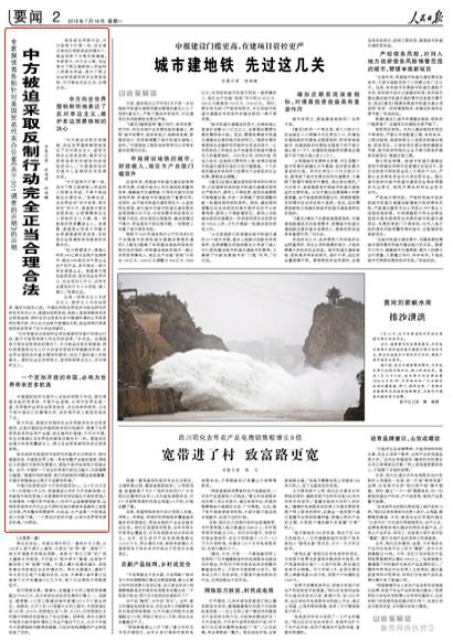 急速赛车彩票:人民日报:中方被迫采取反制行动完全正当合理合法