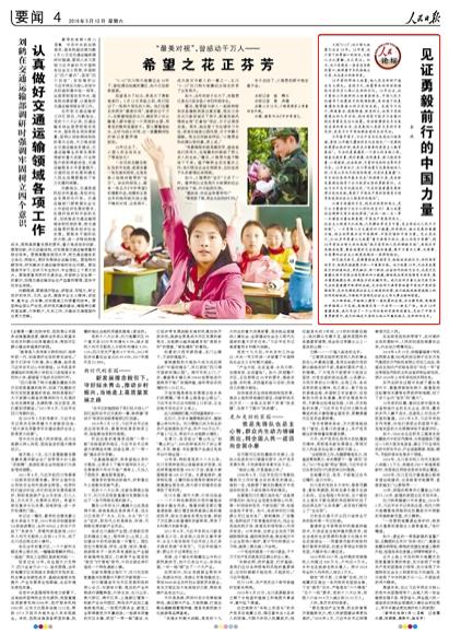 《 人民日报 》( 2018年05月12日 04 版)